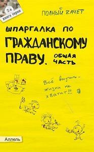 Ольга Степанова -Шпаргалка по гражданскому праву. Общая часть