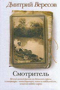 Дмитрий Вересов -Смотритель