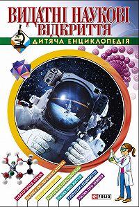 Тетяна Іовлєва -Видатні наукові відкриття. Дитяча енциклопедія