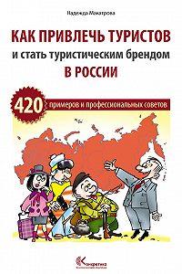 Надежда Макатрова -Как привлечь туристов и стать туристическим брендом в России