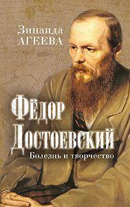 Зинаида Агеева -Федор Достоевский. Болезнь и творчество