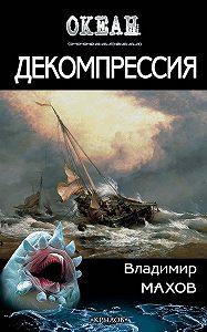 Владимир Махов -Декомпрессия