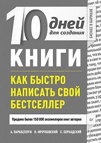 Андрей Парабеллум -10 дней для создания книги. Как быстро написать свой бестселлер