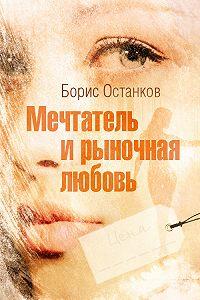 Борис Останков - Мечтатель и рыночная любовь