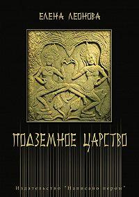 Елена Леонова -Подземное царство