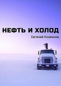 Евгений Козионов - Нефть иХолод