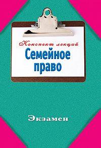 Инна Ляховицкая -Семейное право