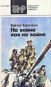 Виктор Курочкин - Наденька из Апалёва