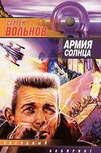 Сергей Вольнов -Армия Солнца