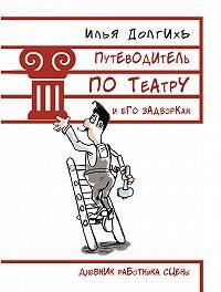 Илья Долгихъ - Путеводитель по театру и его задворкам