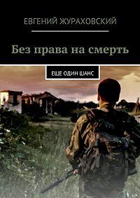 Евгений Жураховский -Без права насмерть. Еще одиншанс