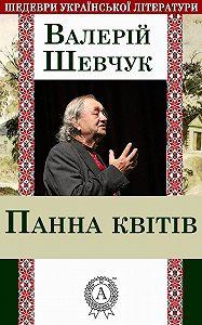 Валерій Шевчук -Панна квітів
