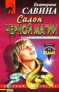 Екатерина Савина - Салон черной магии