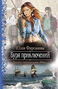 Юлия Фирсанова -Буря приключений