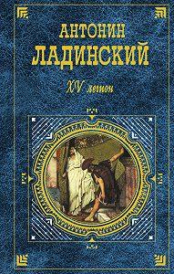 Антонин Ладинский - XV легион