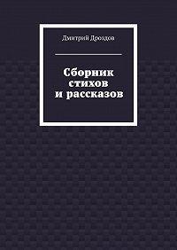 Дмитрий Дроздов - Сборник стихов ирассказов