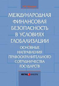 Е. Н. Кондрат -Международная финансовая безопасность в условиях глобализации. Основные направления правоохранительного сотрудничества государств