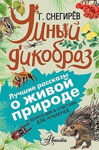 Геннадий Снегирев - Умный дикобраз. С вопросами и ответами для почемучек