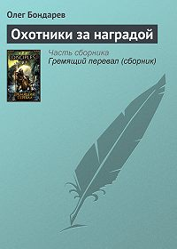 Олег Бондарев - Охотники за наградой