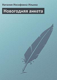 Наталия Ильина -Новогодняя анкета
