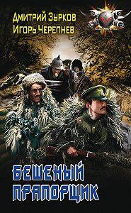Дмитрий Зурков -Бешеный прапорщик