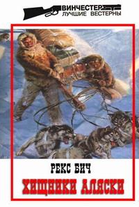 Рекс Бич -Хищники Аляски