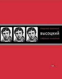 Владимир Высоцкий -Собрание сочинений в четырех томах. Том 4. Проза