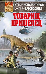 Евгений Константинов -Товарищ пришелец