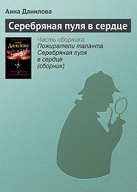 Анна Данилова -Серебряная пуля в сердце