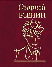 Сергей Есенин -Озорной Есенин
