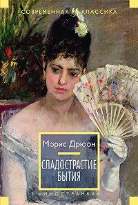 Морис Дрюон - Сладострастие бытия (сборник)