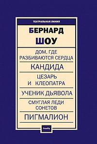 Бернард Шоу -Пьесы