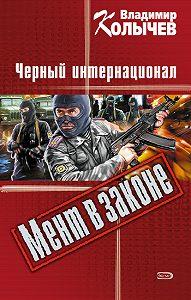 Владимир Колычев - Черный интернационал