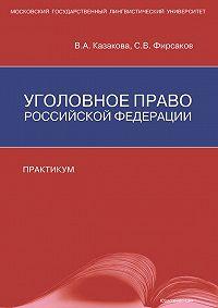 Вера Казакова -Уголовное право Российской Федерации. Практикум