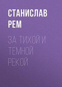 Станислав Рем -За тихой и темной рекой
