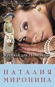 Наталия Миронина -Куколка для Немезиды
