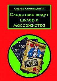 Сергей Семипядный - Следствие ведут шулер имассажистка