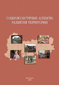 Александра Анатольевна Шабунова -Социокультурные аспекты развития территории