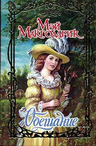 Мэй Макголдрик -Обещание