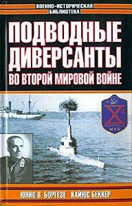 Кайюс Беккер -Немецкие морские диверсанты во второй мировой войне