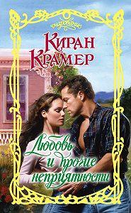 Киран Крамер -Любовь и прочие неприятности