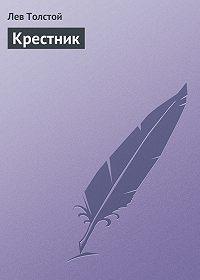 Лев Толстой -Крестник