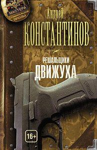 Андрей Константинов - Движуха
