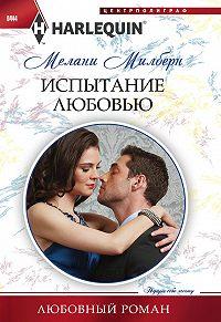 Мелани Милберн - Испытание любовью