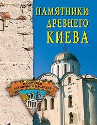 Елена Грицак -Памятники древнего Киева
