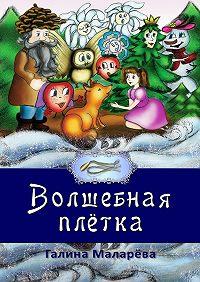 Галина Маларёва -Волшебная плётка
