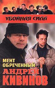 Андрей Кивинов - Мент обреченный