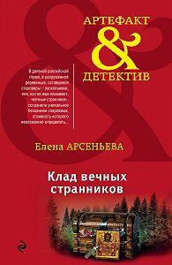 Елена Арсеньева - Клад вечных странников
