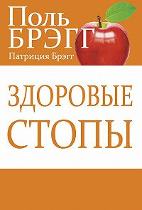 Поль Брэгг, Патриция Брэгг - Здоровые стопы
