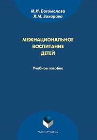 Мария Ивановна Богомолова -Межнациональное воспитание детей. Учебное пособие